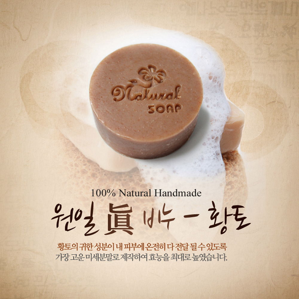 Wonil Jin, Red Clay Soap - Natural Detoxifying Face & Body Cleanser 3.2 oz (90g)